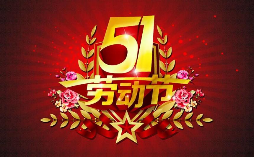 五一丨欧阳华俊劳动节放假通知,望来厂客户周知